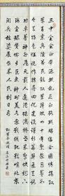 吕永顺(110cm×34cm)