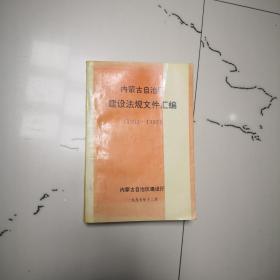 内蒙古自治区建设法规文件汇编(1993-1997)