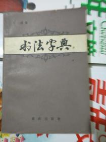 书法字典(品相以图片为准)