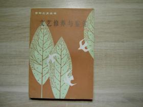 文艺修养与鉴赏/1984年/九品马克思语录