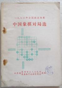 1976年全国棋类预赛中国象棋对局选 老版象棋书(全店满30元包挂刷,满100元包快递,新疆青海西藏港澳台除外)