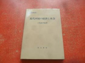 近代中国の经济と社会   (日文原版)精装