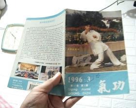 气功杂志(双月刊)1996年第17卷 第1--3期