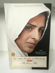 In the Name of Honor A Memoir bu Mukhtar Mai (巴基斯坦)英文原版书