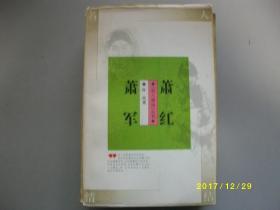 名人情结丛书-萧红·萧军/肖凤/1995年/九品作者笔迹A255