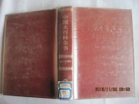中国大百科全书--电子学与计算机二(甲)(86年1版1印)