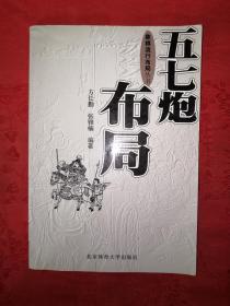 名家经典:五七炮布局(仅印6000册)
