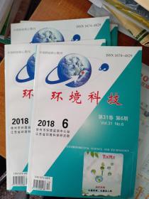 环境科技2018年第6期