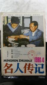 名人传记1986.4
