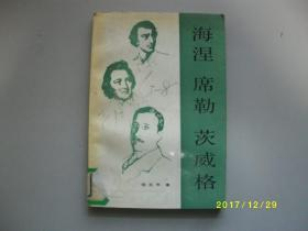 海涅 席勒 茨威格/张玉书/1987年/九品馆藏A255