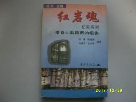 红岩魂纪实系列-来自B类档案的报告/孙曙等/2000年/九品A255