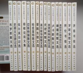 外国名家散文丛书(中文版)16册英语国家名家作品 合售不拆卖  卢卡斯 伍尔夫 普利斯特里 赫德逊 爱默生 济慈……
