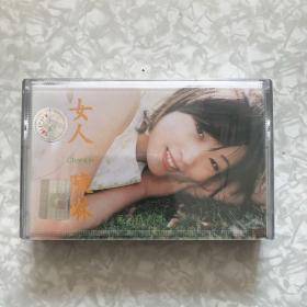 磁带:陈琳女人未拆封