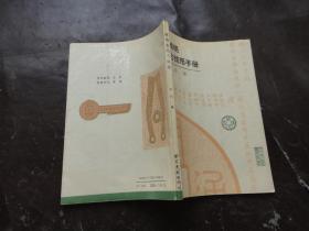 简明古钱币手册