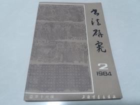 书法研究 1984.2【总第十六辑】
