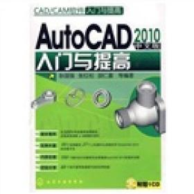 AutoCAD 2010中文版入门与提高:CAD/CAM软件入门与提高(附光盘1张)