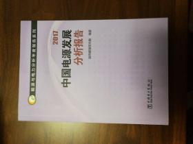 能源与电力分析年度报告系列 2017 中国电源发展分析报告