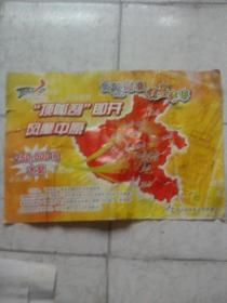 """中国体育彩票""""顶坬刮""""广告挂图(对开宽54公分高76公分)"""