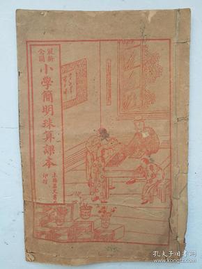 中华民国五年线装竖版  《全国最新小学简明珠算课本  》,上海昌文书局印行