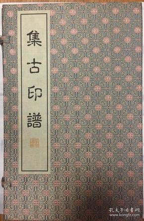 【全新】集古印谱【16开线装  全一函六册】