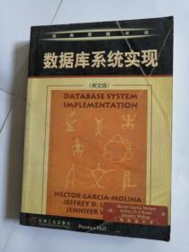 数据库系统实现英文版