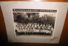 1964年萧山县城厢镇凤堰桥小学第十一届毕业同学留影