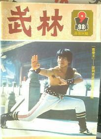 武林1984-9【总36期】