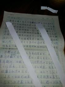 郭懋正 信札3页