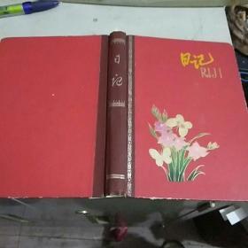 日记,旧笔记本已用