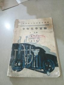 少年化学实验    中国民国三十一年七月再版