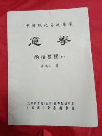 意拳(中国现代实战拳学) 函授教程(上)