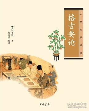 全新正版 格古要论--中华生活经典 中华书局