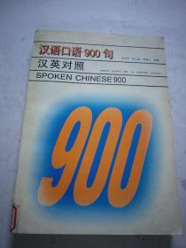 汉语口语900句 汉英对照