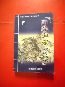 中国古代传统文化丛书:万法归宗 增补秘传