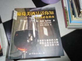 葡萄美酒尽话你知:入门者必备指南