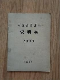 六五式指北针说明书(1968年出版)