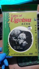 雨月物语【DVD】