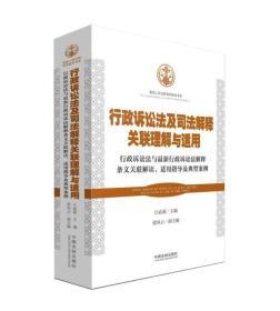 正版yj-9787509393383-行政诉讼法及司法解释关联理解与适用(上下册)