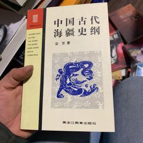 中国古代海疆史纲