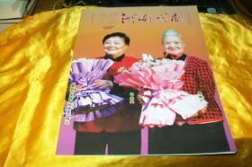 河南戏剧2011年第6期。