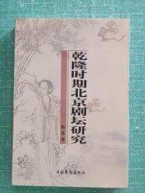 乾隆时期北京剧坛研究(本书论述了乾隆时期北京所流行之戏曲剧种与声腔、乾隆时期北京之剧团组织与剧场活动、乾隆时期北京之戏曲演员及其表演艺术、剧作家、剧评家等。)一版一印