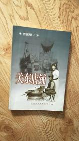 关东店铺(长春市文史资料总第54辑)