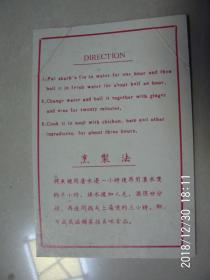 鱼翅烹制法 说明书 一张(硬纸)按图发货 严者勿拍 售后不退 谢谢理解!