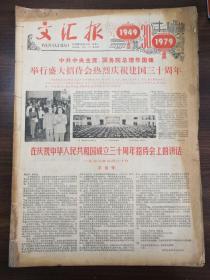 (原版老报纸品相如图)文汇报  1979年10月1日——10月31日  合售