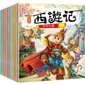 西游记美绘本正版全10册 彩图注音 3-6-9岁儿童绘本世界名著美绘本 幼儿睡前童话故事
