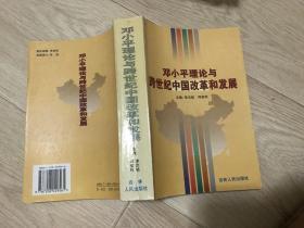 邓小平理论与跨世纪中国改革和发展
