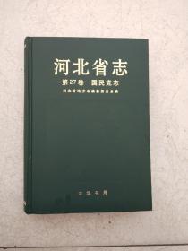河北省志 第27卷国民党志
