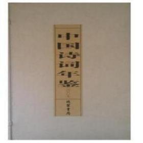 中国诗词年鉴(2007)(1函1册) 周兴俊 线装书局