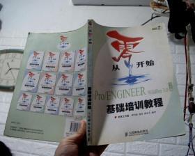 从零开始:Pro/ENGIREER Wildfire 3.0中文版基础培训教程【附盘】