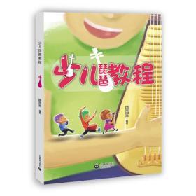 新书--少儿琵琶教程